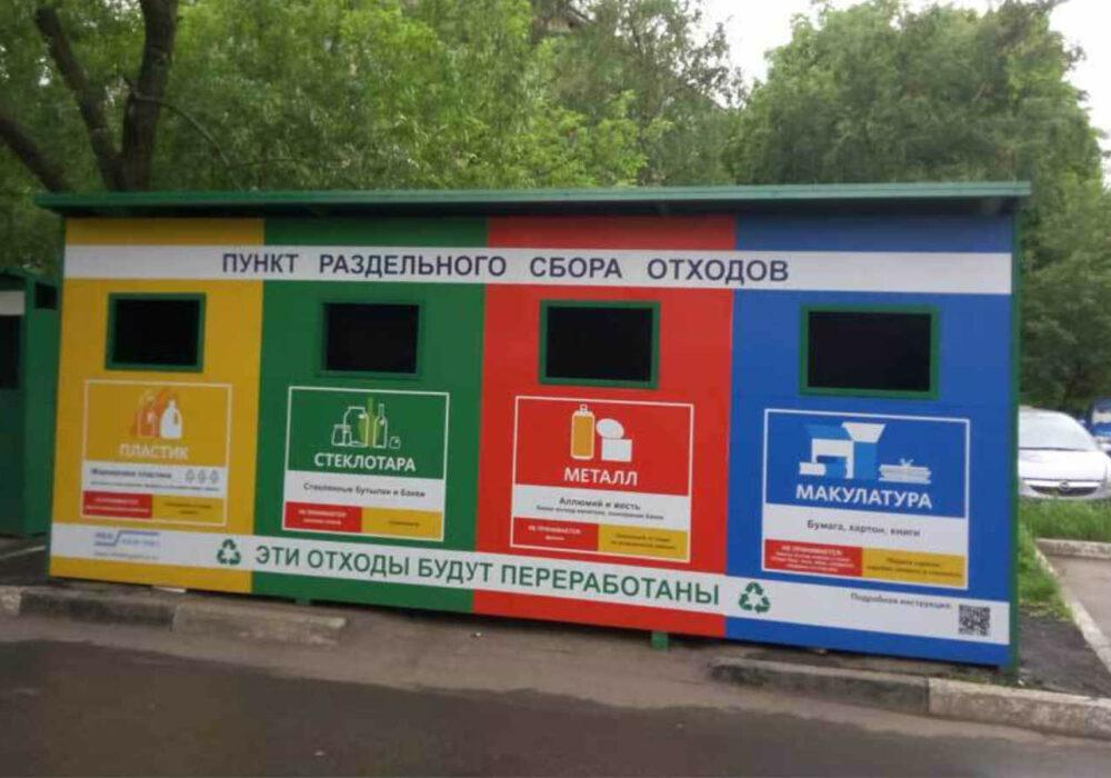 Ecomap: карта раздельного сбора отходов.