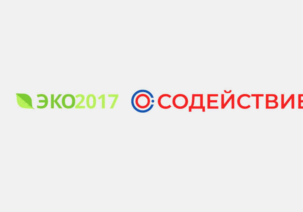 На сайте эко2017.рф стартовали конкурсы, приуроченные к проведению Года экологии в России