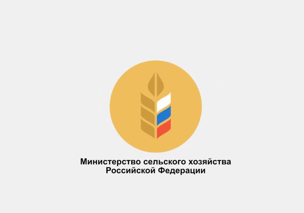 Министерство сельского хозяйства Российской Федерации (Минсельхоз России)